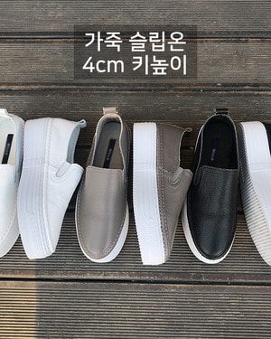 Leather Slip-on가죽슬립온